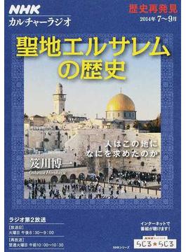 聖地エルサレムの歴史 人はこの地になにを求めたのか(NHKシリーズ)