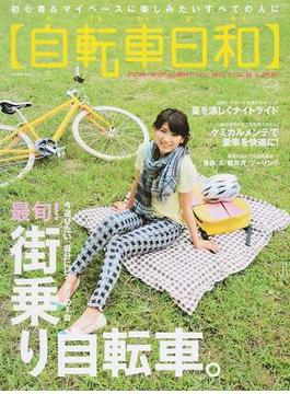 自転車日和 FOR WONDERFUL BICYCLE LIFE! vol.33 今選びたい、自分にピッタリの1台!最旬!街乗り自転車(タツミムック)