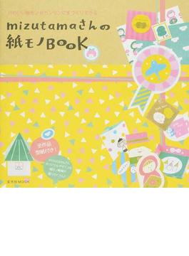 mizutamaさんの紙モノBOOK かわいい紙モノがカンタンに手づくりできる(玄光社mook)