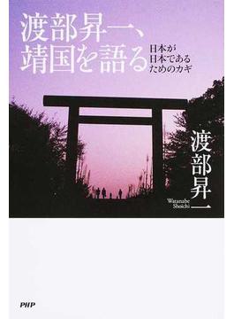 渡部昇一、靖国を語る 日本が日本であるためのカギ