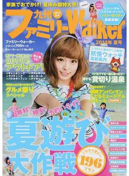 九州ファミリーWalker 2014夏号(ウォーカームック)