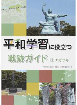 平和学習に役立つ戦跡ガイド 2 ナガサキ