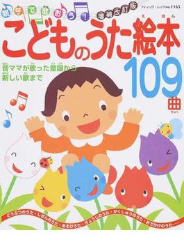 こどものうた絵本109曲 親子で歌おう! 昔ママが歌った童謡から新しい歌まで 増補改訂版(ブティック・ムック)