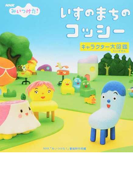 いすのまちのコッシーキャラクター大図鑑 NHKみいつけた!