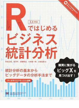 Rではじめるビジネス統計分析 統計分析の基本からビッグデータの分析手法まで