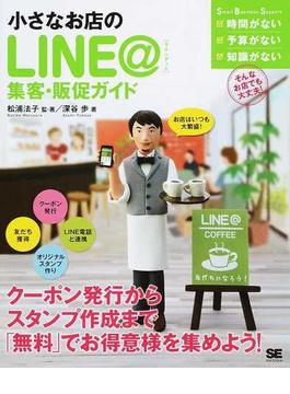 小さなお店のLINE@集客・販促ガイド お店はいつも大繁盛!