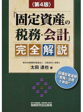 「固定資産の税務・会計」完全解説 第4版