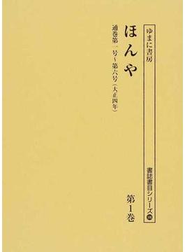 ほんや 復刻 第1巻 通巻第一号〜第六号(大正四年)