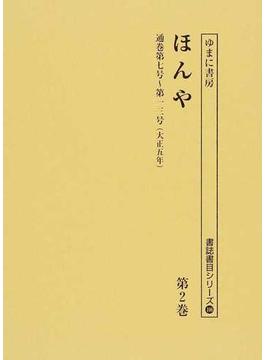 ほんや 復刻 第2巻 通巻第七号〜第一三号(大正五年)
