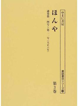 ほんや 復刻 第3巻 通巻第一四号〜第二一号(大正六年)