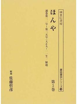 ほんや 復刻 第5巻 通巻第三一号〜第三五号(大正九〜一一年)/解題