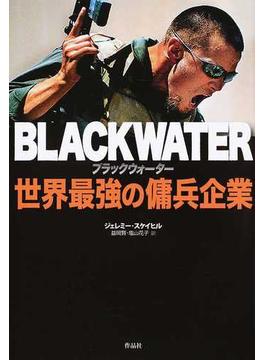 ブラックウォーター 世界最強の傭兵企業