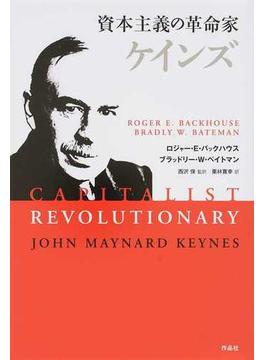 資本主義の革命家ケインズ