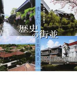 歴史の街並