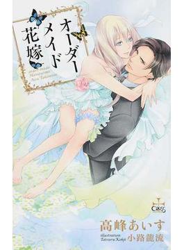 オーダーメイド花嫁(Cross novels)