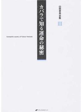 山田孝男全集 3 カバラで知る運命の秘密