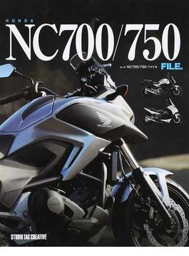 ホンダNC700/750ファイル