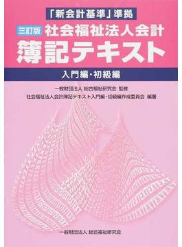 社会福祉法人会計簿記テキスト 「新会計基準」準拠 3訂版 入門編・初級編