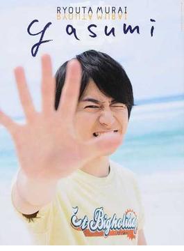 憩〜yasumi〜 村井良大RYOUTA MURAI 2nd PHOTOBOOK