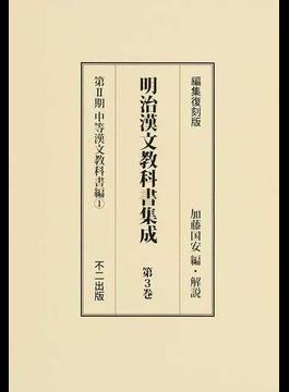 明治漢文教科書集成 編集復刻版 第2期第3巻 中等漢文教科書編 1