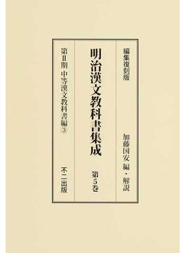 明治漢文教科書集成 編集復刻版 第2期第5巻 中等漢文教科書編 3
