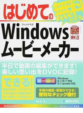 はじめての無料でできるWindowsムービーメーカー ダウンロードサービス付