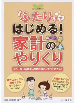 ふたりではじめる!家計のやりくり 賢い新婚家計のための1冊 これ一冊で結婚後のお金の流れがすべてわかる!