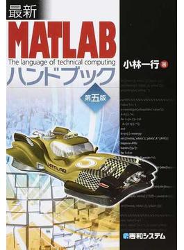 最新MATLABハンドブック The language of technical computing 第5版