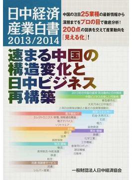 日中経済産業白書 2013/2014 速まる中国の構造変化と日中ビジネス再構築
