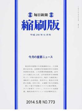 毎日新聞縮刷版 2014−5