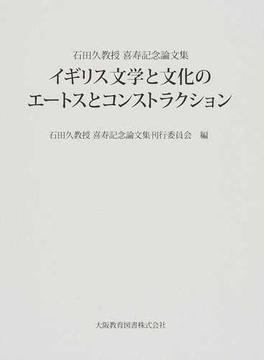 イギリス文学と文化のエートスとコンストラクション 石田久教授喜寿記念論文集