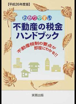わかりやすい不動産の税金ハンドブック 不動産税制の要点が即座にわかる!! 平成26年度版