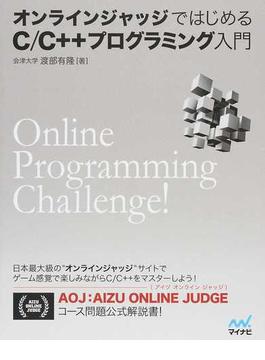 オンラインジャッジではじめるC/C++プログラミング入門 Online Programming Challenge!