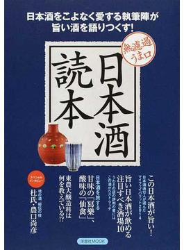 日本酒読本 無濾過うま口(洋泉社MOOK)