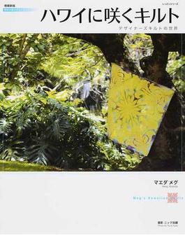 ハワイに咲くキルト デザイナーズキルトの世界 Meg's Hawaiian Quilts 増補新版