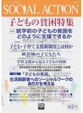 SOCIAL ACTION 第2号(2014.6) 子どもの貧困特集