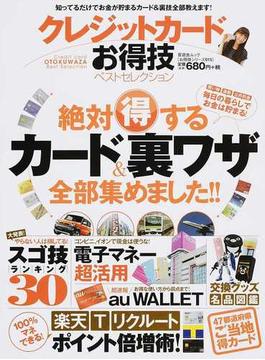 クレジットカードお得技ベストセレクション(晋遊舎ムック)