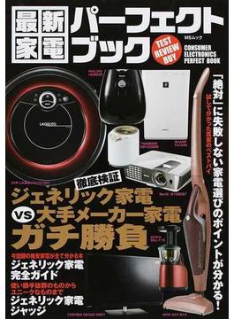 最新家電パーフェクトブック TEST REVIEW BUY ジェネリック家電VS大手メーカー家電ガチ勝負!!(MS MOOK)