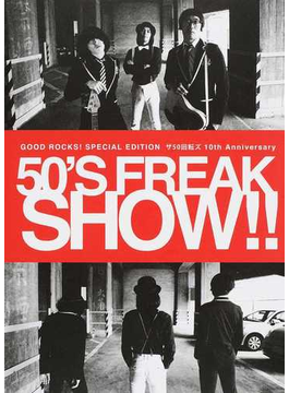 GOOD ROCKS!SPECIAL EDITIONザ50回転ズ10th Anniversary 50'S FREAK SHOW!!