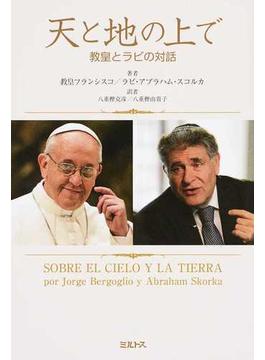 天と地の上で 教皇とラビの対話