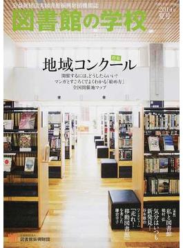図書館の学校 公益財団法人図書館振興財団機関誌 2014年夏号 地域コンクール