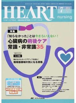 ハートナーシング ベストなハートケアをめざす心臓疾患領域の専門看護誌 第27巻7号(2014−7) 特集心臓病の術後ケア常識・非常識35