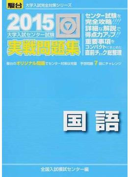 大学入試センター試験実戦問題集国語