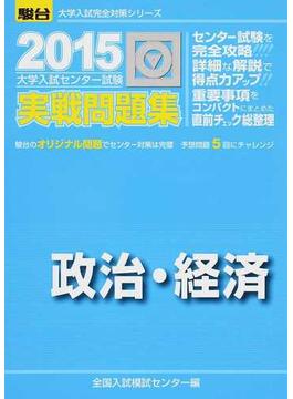 大学入試センター試験実戦問題集政治・経済