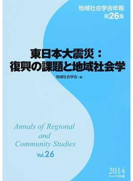 地域社会学会年報 第26集 東日本大震災:復興の課題と地域社会学