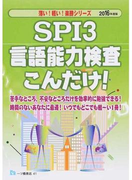 SPI3言語能力検査こんだけ! 2016年度版