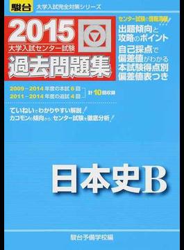 大学入試センター試験過去問題集日本史B