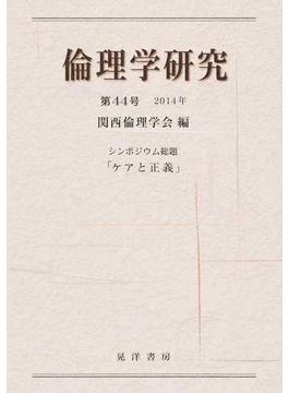 倫理学研究 第44号(2014年)