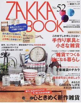 ZAKKA BOOK No.52 新作、ロングセラー、限定復刻アイテム400点の雑貨通販誌