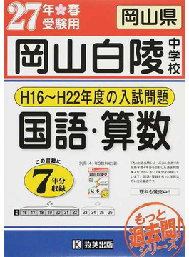 岡山白陵中学校 もっと過去7年分入試問題集 27年春受験用国語・算数